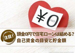 頭金0円・自己資金0円