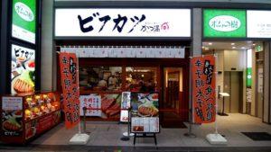 かつ満(心斎橋店)