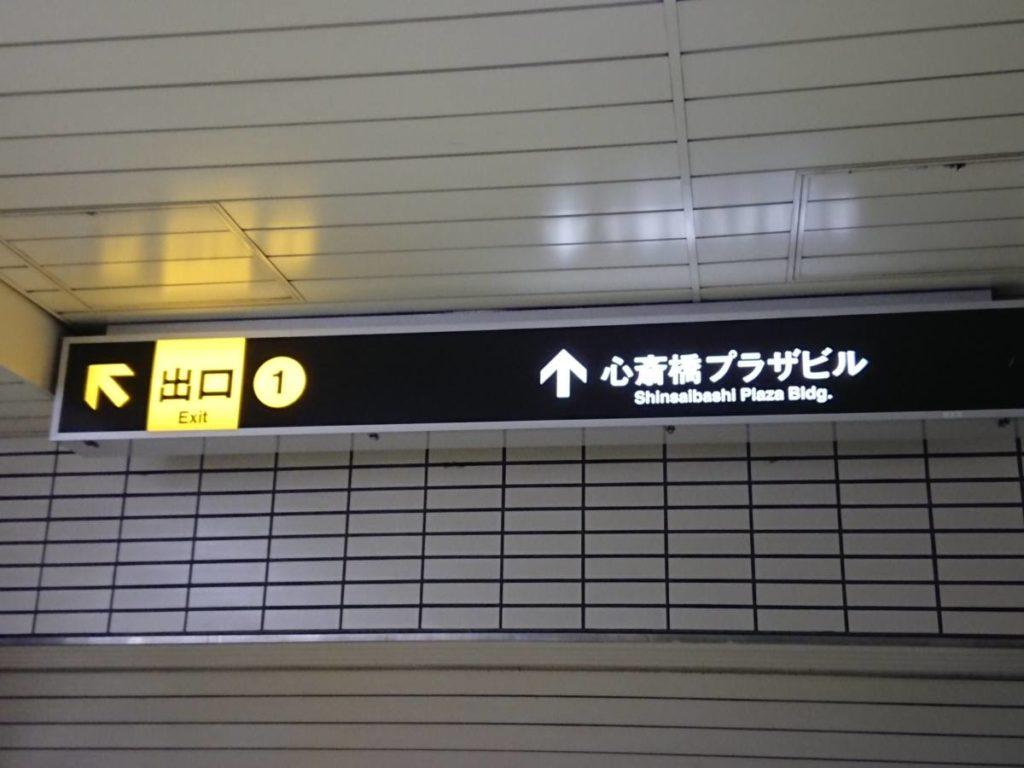 心斎橋①番出口