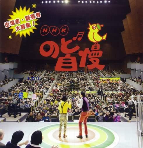 NHKのど自慢(観覧)やまと郡山城ホール イメージ