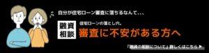 住宅ローン(再審査)