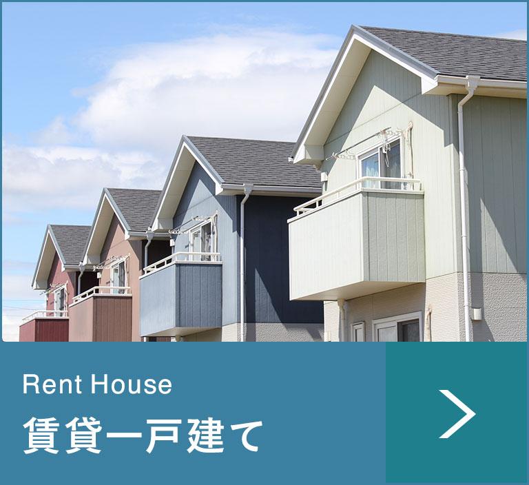 一戸建(不動産投資)
