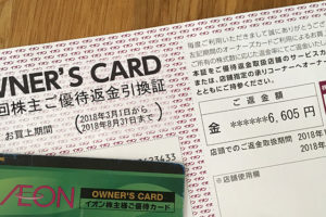 イオン株主優待カード