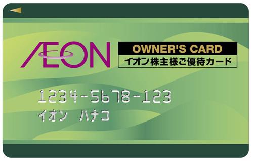 イオン「オーナーズカード」