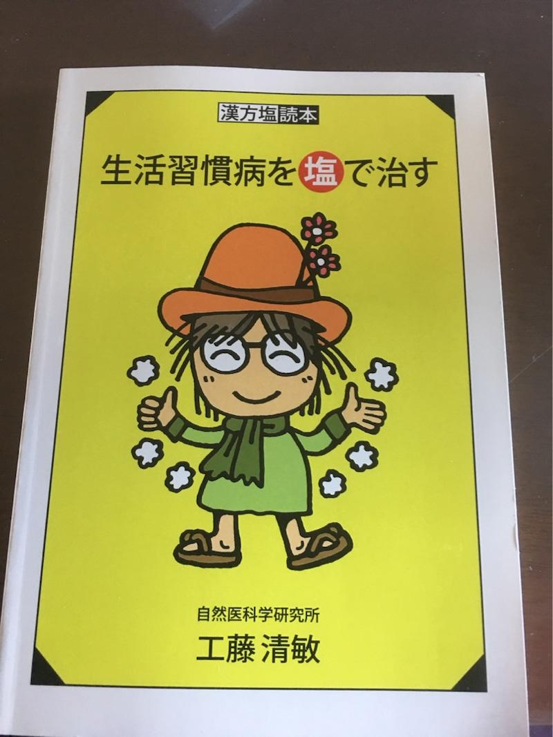 健康回復学研究所 工藤清敏先生