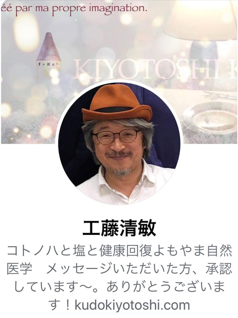 漢宝塩(工藤先生)