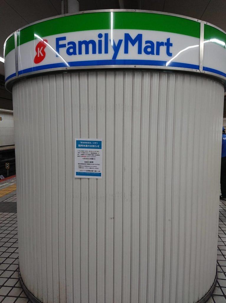 近鉄大阪難波駅 売店